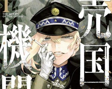 《評価80点》漫画「売国機関」第1巻ネタバレ感想!