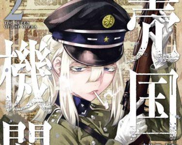 《評価82点》漫画「売国機関」第2巻ネタバレ感想!