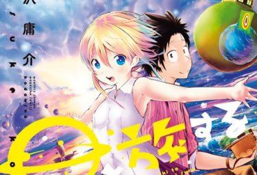 《評価93点》漫画「星と旅する」第1巻ネタバレ感想!