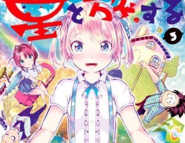 《評価90点》漫画「星と旅する」第3巻ネタバレ感想!